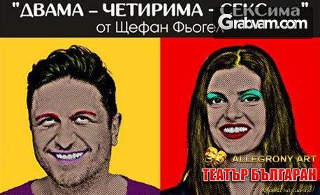 """Асен Блатечки в комедийния спектакъл """"Двама, четирима, СЕКСима"""" - на 9 Октомври"""