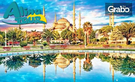 В Истанбул през Ноември! 2 нощувки със закуски, плюс транспорт и посещение на Лозенград