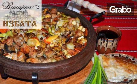 Разядка или салата, плюс основно ястие, по избор