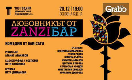 """Гледайте комедията """"Любовникът от ZanziБар"""" - на 20 Декември"""