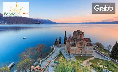 До Македония и Албания за 24 Май! 2 нощувки със закуски и 1 вечеря, плюс транспорт