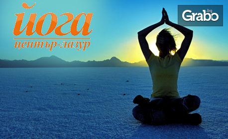 4 посещения на антистрес йога и релаксация с тибетски купи