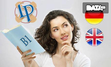 Онлайн езиков курс по английски или немски - ниво B1, плюс IQ тест и неограничен достъп до платформата