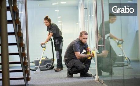 Цялостно почистване на дом или офис до 80кв.м