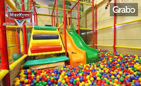 Детски център МакКуин 2: 33% отстъпка