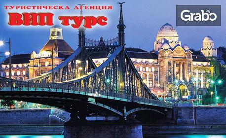 Екскурзия до Будапеща, с възможност за Виена! 2 нощувки със закуски и транспорт