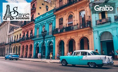 Екскурзия до Куба през Май! 2 нощувки със закуски и 5 нощувки на база