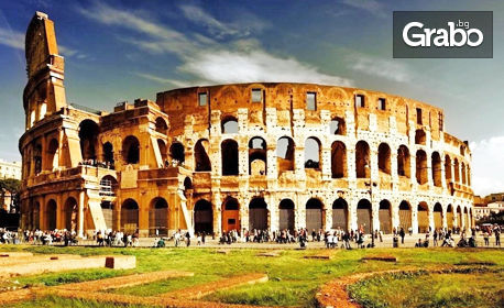 Лятна екскурзия до Загреб, Венеция, Флоренция и Рим! 6 нощувки със закуски, с автобусен и самолетен транспорт