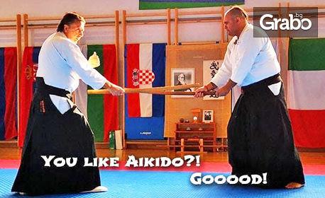 4 тренировки по айкидо за деца и младежи