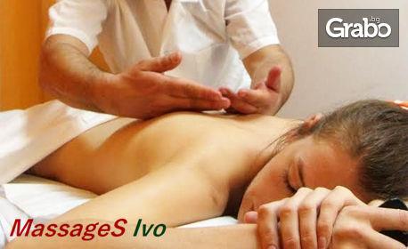"""Масаж """"5 в 1"""" - на гръб и проблемни зони или класически, релаксиращ и терапевтичен масаж на цяло тяло"""