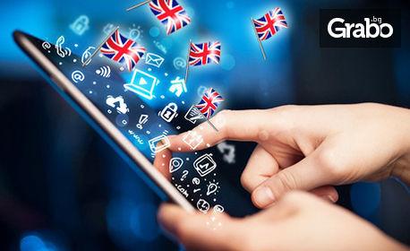 Учи английски език от телефона си! Мобилно приложение за ниво по избор с 12-месечен достъп
