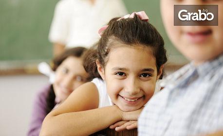 Летен курс по английски език за ученици във 2 - 4 клас