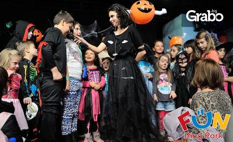 Забавления за малчугана! Хелоуин парти - на 28, 29, 30 и 31 Октомври във Fun Ring Park