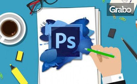 90-минутен курс по Аdobe Photoshop за начинаещи - присъствен или онлайн