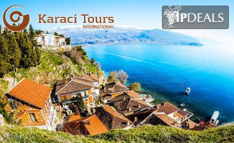 Екскурзия до Скопие, Охрид и Битоля! 2 нощувки със закуски и 1 вечеря, плюс транспорт