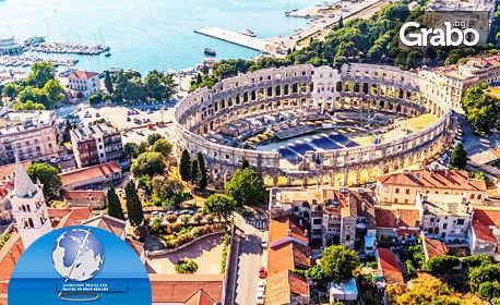 Великден или Майски празници в Хърватия! 3 нощувки със закуски, плюс транспорт и възможност за круиз по крайбрежието на Истрия