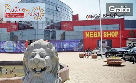 На шопинг в Букурещ! Еднодневна екскурзия на 31 Март