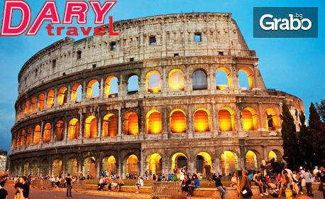 Лятна екскурзия до Рим! 3 нощувки със закуски, плюс самолетен транспорт