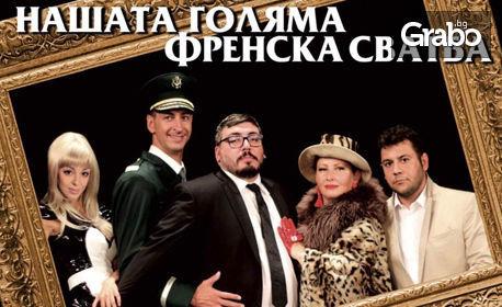 """Герасим Георгиев-Геро в комедията """"Нашата голяма френска сватба"""" на 8 Септември"""