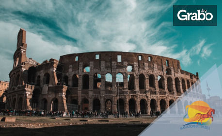 До Рим през Юли! 3 нощувки със закуски, плюс самолетен билет, туристическа обиколка и възможност за Флоренция