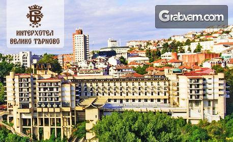 Лятна почивка във Велико Търново! Нощувка със закуска