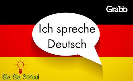 Интензивен онлайн курс по немски език с преподавател във виртуална класна стая - за ниво А1.1