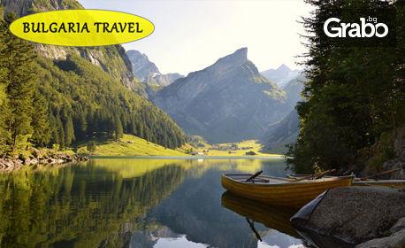 изображение за оферта Екскурзия до Швейцария и Италия! 5 нощувки със закуски, плюс самолетен и автобусен транспорт, от Bulgaria Travel