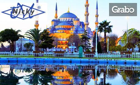 Четиридневна екскурзия до Истанбул! 2 нощувки със закуски, плюс транспорт и посещение на МОЛ Форум, Одрин и Чорлу