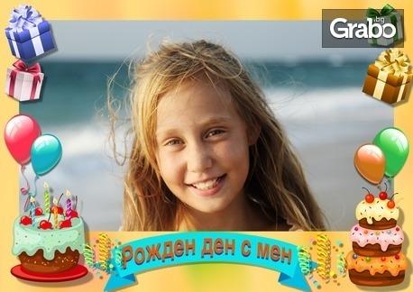 """Персонализирана ескейп игра за вкъщи """"Рожден ден с мен""""! Забавление за деца"""