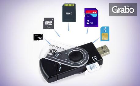 USB-четец на SIM и SD карти! Запази всичко важно на компютъра си