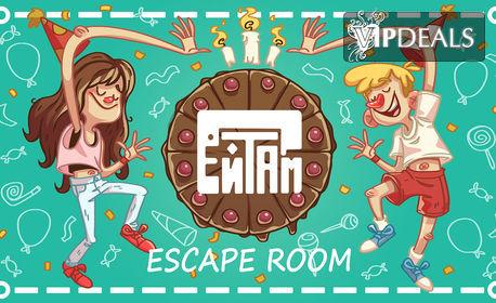 """Рожден ден за до 6 деца с Еscape игра """"Стаята на детството"""", пинята парти, лакомства и напитки"""