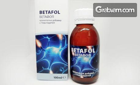 За здрава имунна система и организъм! Хранителна добавка Betafol с Витамин C, B-комплекс, Магнезий и Витамин Е