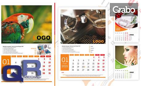 1, 6 или 12-листен фирмен календар за 2021г със снимки на клиента - модел по избор