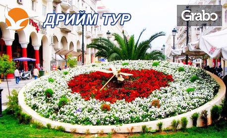 За Великден до Паралия Катерини и Солун! Екскурзия с 2 нощувки със закуски, плюс транспорт