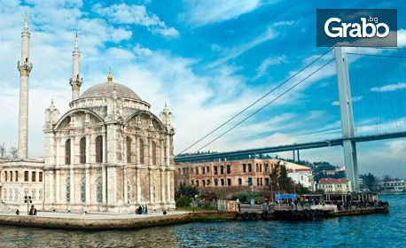 Уикенд в Истанбул! 2 нощувки със закуски, плюс транспорт и посещение на Одрин
