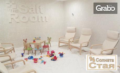1 процедура солна терапия за дете или възрастен