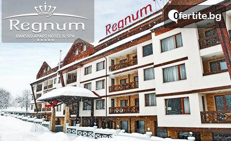 Луксозна ски и SPA почивка в Банско! Нощувка със закуска и вечеря