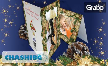 Персонализирана коледна картичка със снимка на клиента