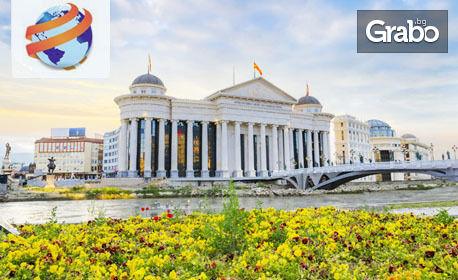 Един ден в Македония! Екскурзия до Скопие и каньона Матка през Август и Септември