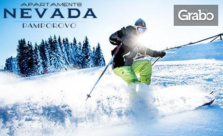 Ранни записвания за ски почивка в Пампорово! Нощувка със закуска