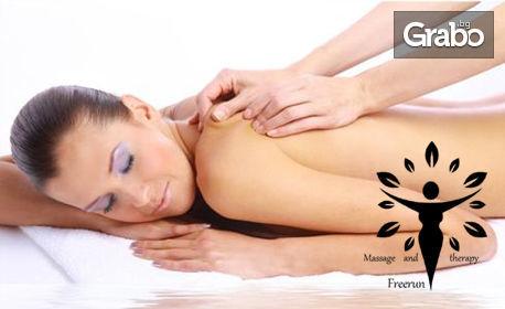 Възстановителен масаж на цяло тяло с ароматно масло, плюс масаж на лице или ашиацу масаж
