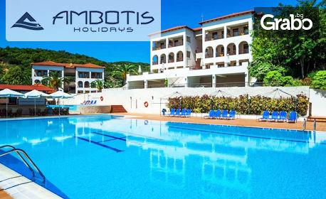 Ранни записвания за почивка на Халкидики! 4 нощувки на база All Inclusive в хотел Xenios Theoхenia****