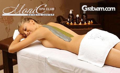 SPA терапия с поморийска кал и луга, плюс масаж - частичен или на цяло тяло