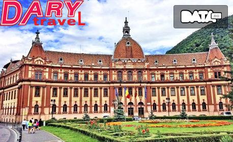 Екскурзия до Букурещ, Синая, Бран и Брашов! 2 нощувки със закуски и транспорт