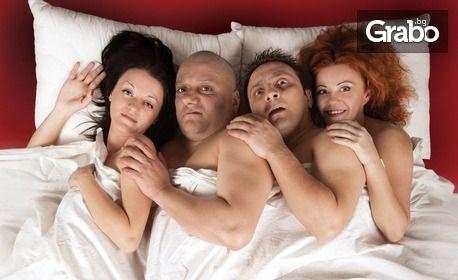 """Смях в залата! Гледайте """"Четирима в леглото"""" на 5 Декември"""