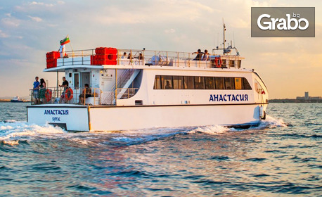 Kонцерт на ГеоМарЧаЛо на 3 Юли на остров Света Анастасия, плюс транспорт с корабче от Бургас