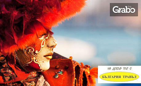Екскурзия за карнавала в Корфу през Февруари! 3 нощувки със закуски и вечери, плюс транспорт