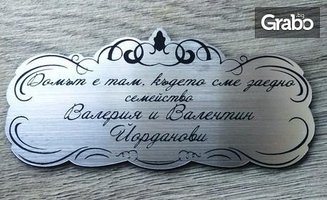 Лазерно гравирана табелка за входна врата с текст по избор