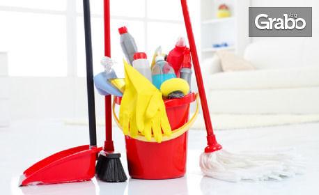 Професионално цялостно почистване на дом или офис до 200кв.м