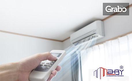 Цялостна профилактика на климатична система за дома или офиса
